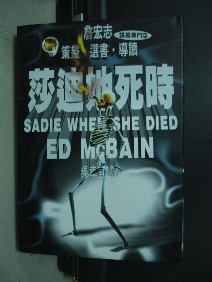 【書寶二手書T3/翻譯小說_KAT】莎迪她死時_ED Mcbain