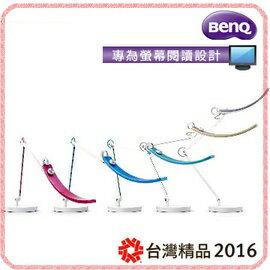 BENQ WiT Genie 台灣製 單臂款螢幕閱讀檯燈 LED 檯燈 通過歐盟IEC/EN 62471無藍光危害認證 智慧偵測環境亮度