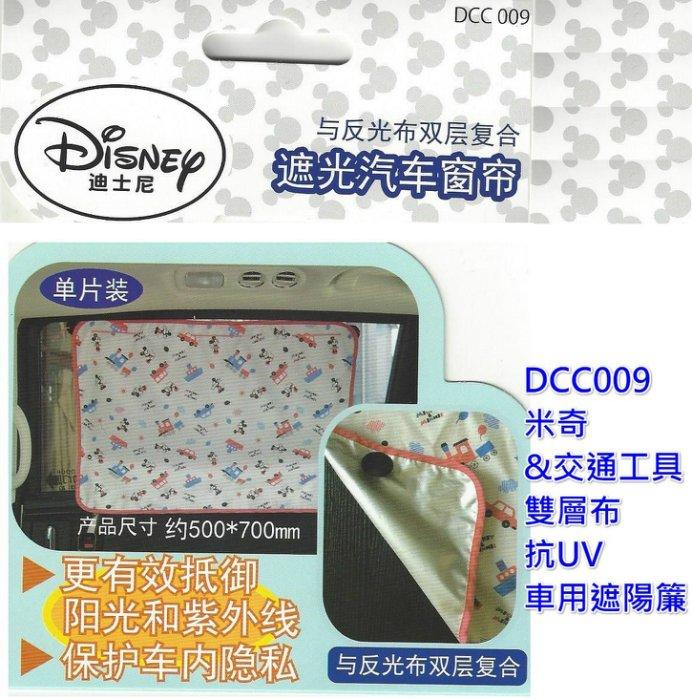 【禾宜精品】Disney Mickey 遮陽簾 NAPOLEX DCC009 米奇 抗UV 車用 遮陽簾 窗簾 (1入)