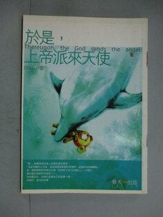【書寶二手書T1/一般小說_NBJ】於是,上帝派來天使_DiFer