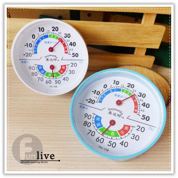 【aife life】溫度溼度計/免電池/指針式/可掛式/溫度計/濕度計/測試器/環境管理/倉庫濕度測量器
