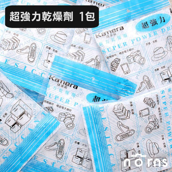 【超強力乾燥劑】Norns 可放防潮箱 低價乾燥設備