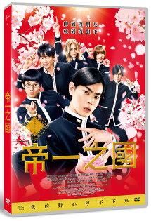 帝一之國DVD(菅田將暉野村周平、竹內涼真)