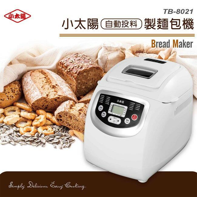 【小太陽2L自動投料製麵包機】吐司機 麵包機 烤麵包機 帕尼尼機 點心機 烤土司機【AB249】 2