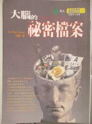 【書寶二手書T6/心理_OBL】大腦的祕密檔案_原價360_麗塔.卡特