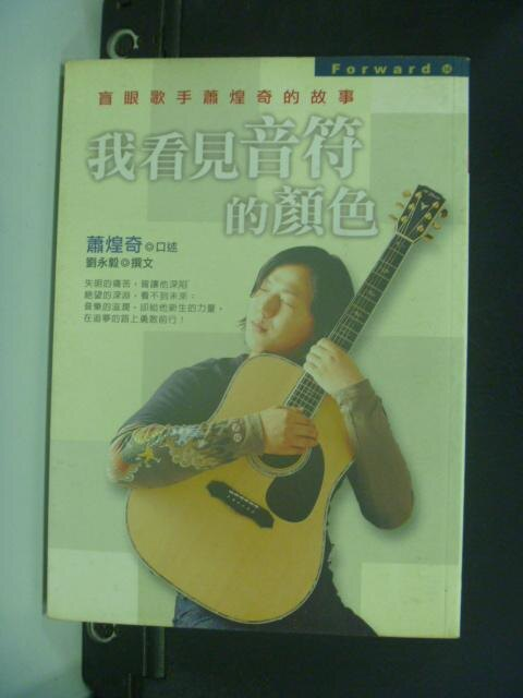 【書寶二手書T8/傳記_HLN】我看見音符的顏色-盲眼歌手蕭煌奇的故事_蕭煌奇_無光碟