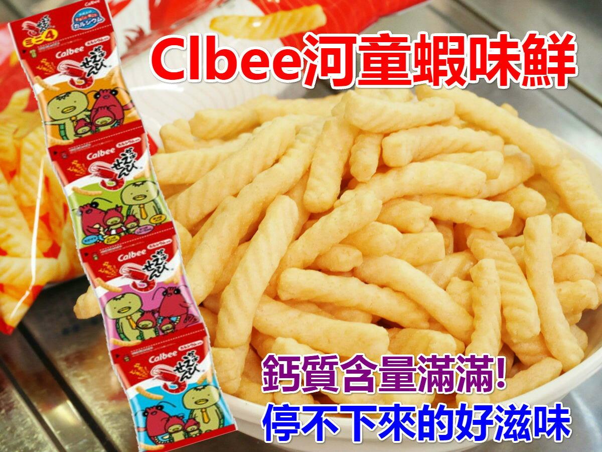 Calbee 人氣四連串串包 河童仙貝 河童蝦條 河童蝦味鮮 蝦條 蝦味鮮 鈣含量 嬰幼童餅乾 健康餅乾 櫻花寶寶