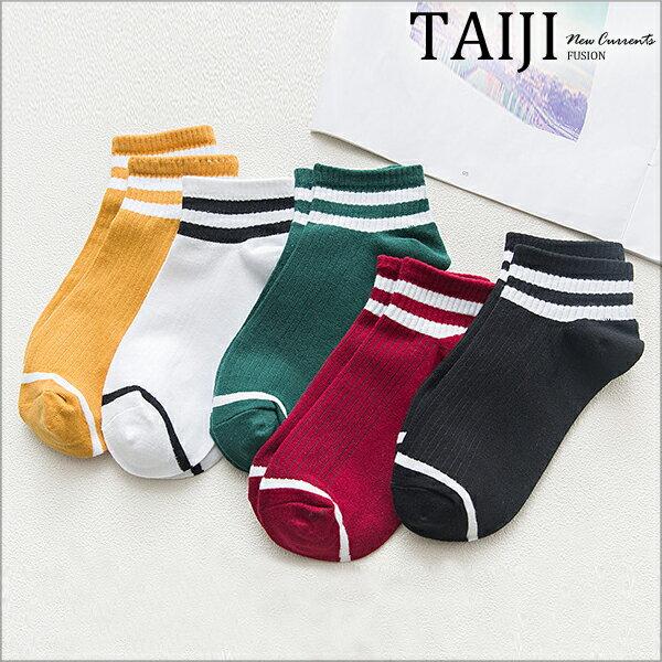 雙條線短襪‧女款雙條線棉質短襪5色一組‧五色【NQZH004】-TAIJI-