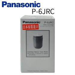 Panasonic 國際牌活性碳濾心 P-6JRC(2入) 日本原裝 公司貨