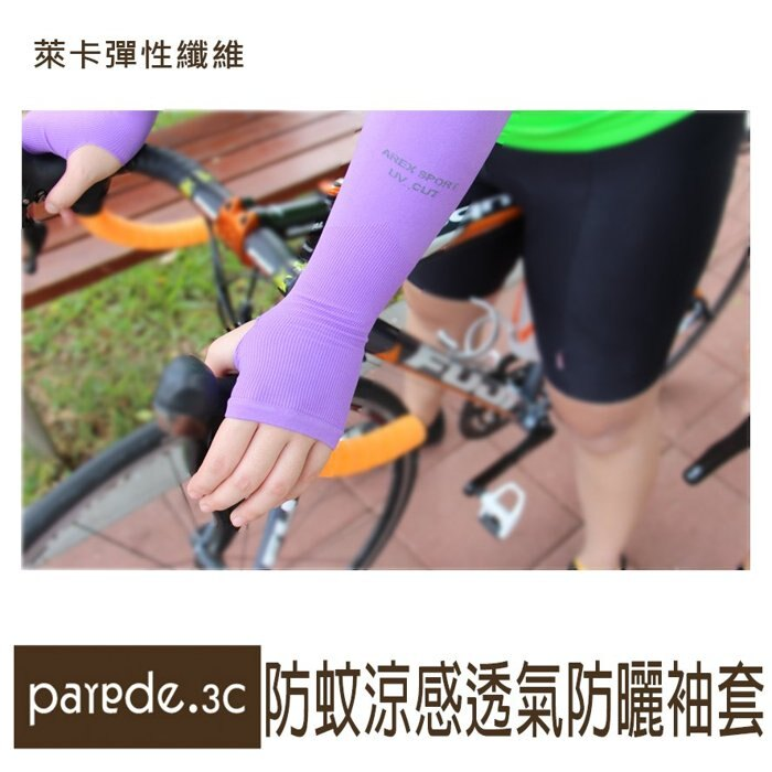 萊卡防蚊涼感袖套 抗UV 機能 冰涼袖套 機車袖套 高爾夫球袖套 單車 袖套 防曬 透氣 台灣製造【派瑞德】