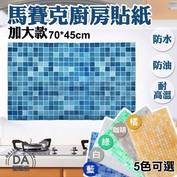 【樂天最低價】加大款 70*45 廚房 馬賽克 防油貼 防水貼紙 壁貼 仿磚 牆貼 多色可選