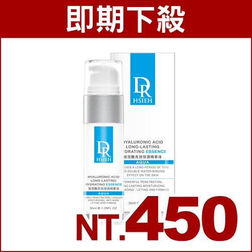 【即期良品】Dr.Hsieh達特醫玻尿酸長效保濕精華液30ml(效期2019831)