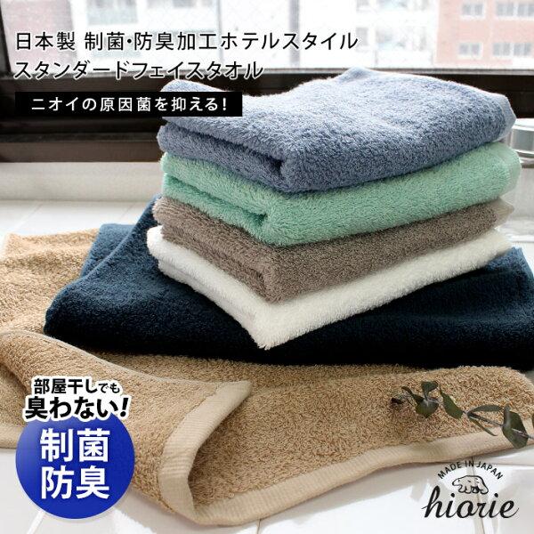 日本必買免運代購-日本製日本桃雪hiarie日織惠100%純棉毛巾抗菌防臭34×86cmHSSdf。共8色