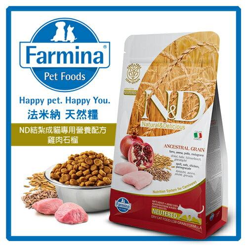力奇寵物網路商店:【力奇】法米納FarminaND結紮挑嘴成貓天然低穀糧-雞肉石榴300g-189元>可超取(A312B13)