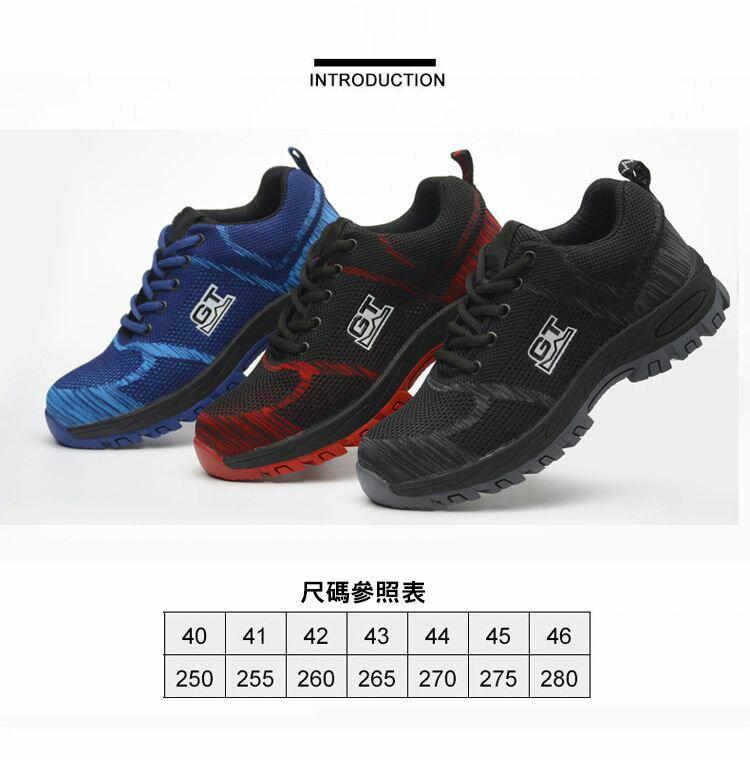 [現貨]男女鞋 安全鋼頭鞋 工作鞋 工地鞋 防護鞋 鐵頭鞋 鋼板鞋 硬頭鞋 廚師鞋 3D透氣鋼板工作安全鞋