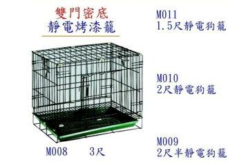 ❤Double妹寵物❤雙門密底靜電烤漆籠(黑)【1.5尺】【2尺】【2.5尺】【3尺】