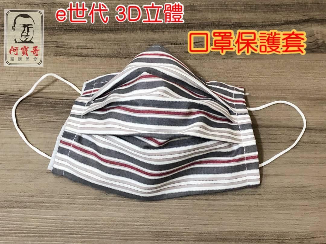 e世代3D立體口罩防護套(一組3入)MIT242-1