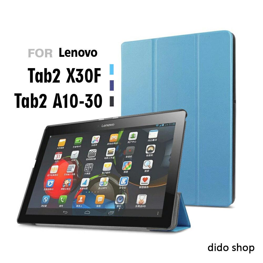 聯想 Tab2 (X30F, A10-30) 10.1吋 卡斯特紋平板皮套 平板保護套 (PA153)【預購】