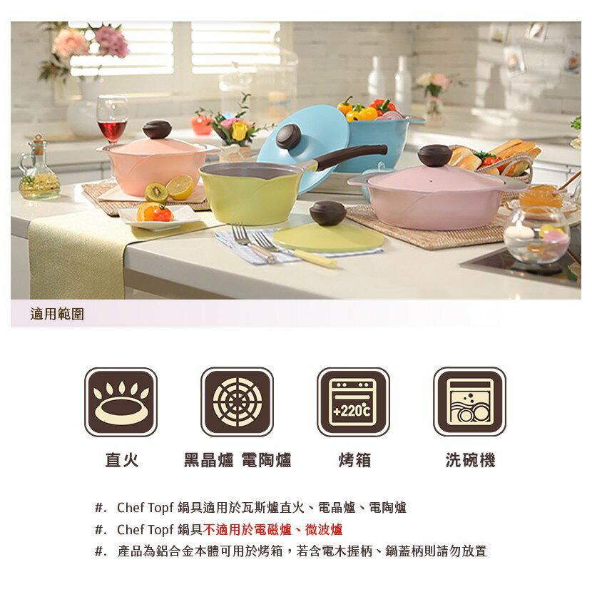 韓國 Chef Topf La Rose玫瑰薔薇系列22公分不沾湯鍋/韓國製造/不沾鍋/洗碗機用/最美鍋具 2