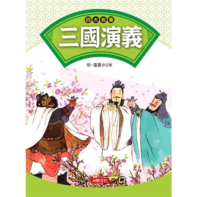 中國經典文學:四大名著-三國演義 1