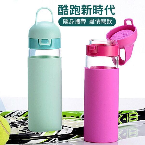 【KAXIFEI】酷跑耐熱玻璃杯500ml矽膠套隨手杯戶外水杯運動水杯帶提扣杯子