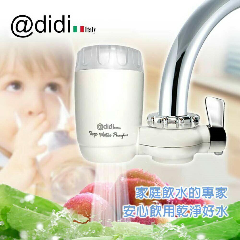 【義大利@didi愛迪吉】三段式水龍頭淨水器超值組(淨水器+濾心買1送1)