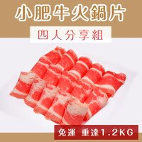 肉品火鍋料推薦到友利鮮舖「大份量 1.2KG」小肥牛火鍋片  1.5mm薄切刷肉片 | 火鍋首選就在友利鮮舖推薦肉品火鍋料