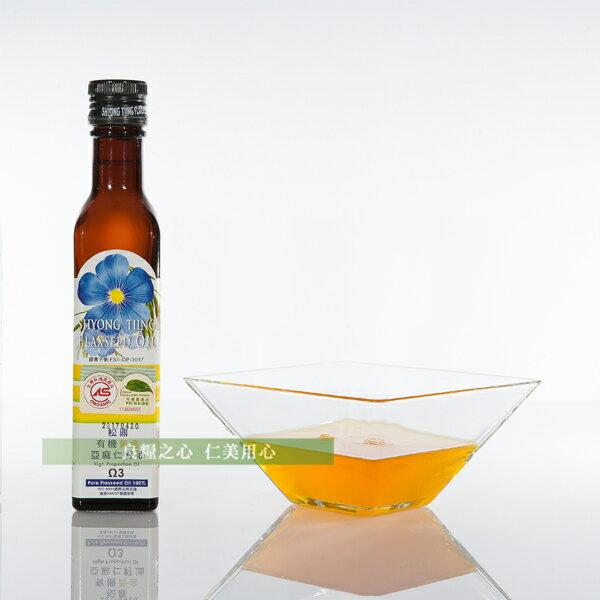 松鼎 有機黃金亞麻仁籽油  250ml  瓶 x1