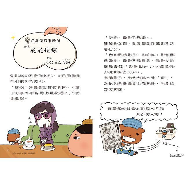 屁屁偵探 讀本(1-2冊) 5