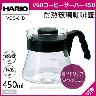 HARIO~V60 VCS-01B 耐熱玻璃咖啡壺450ml/個