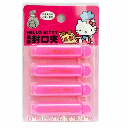 【真愛日本】17011900001長形封口夾4入-KT桃    kitty 凱蒂貓 三麗鷗 密封夾 夾子
