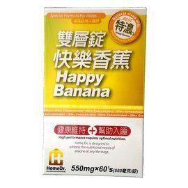 Home Dr. 特濃快樂香蕉雙層錠 60錠/盒 [橘子藥美麗]