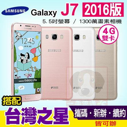 SAMSUNG Galaxy J7 2016 攜碼 之星4G上網吃到飽月繳 799 送70