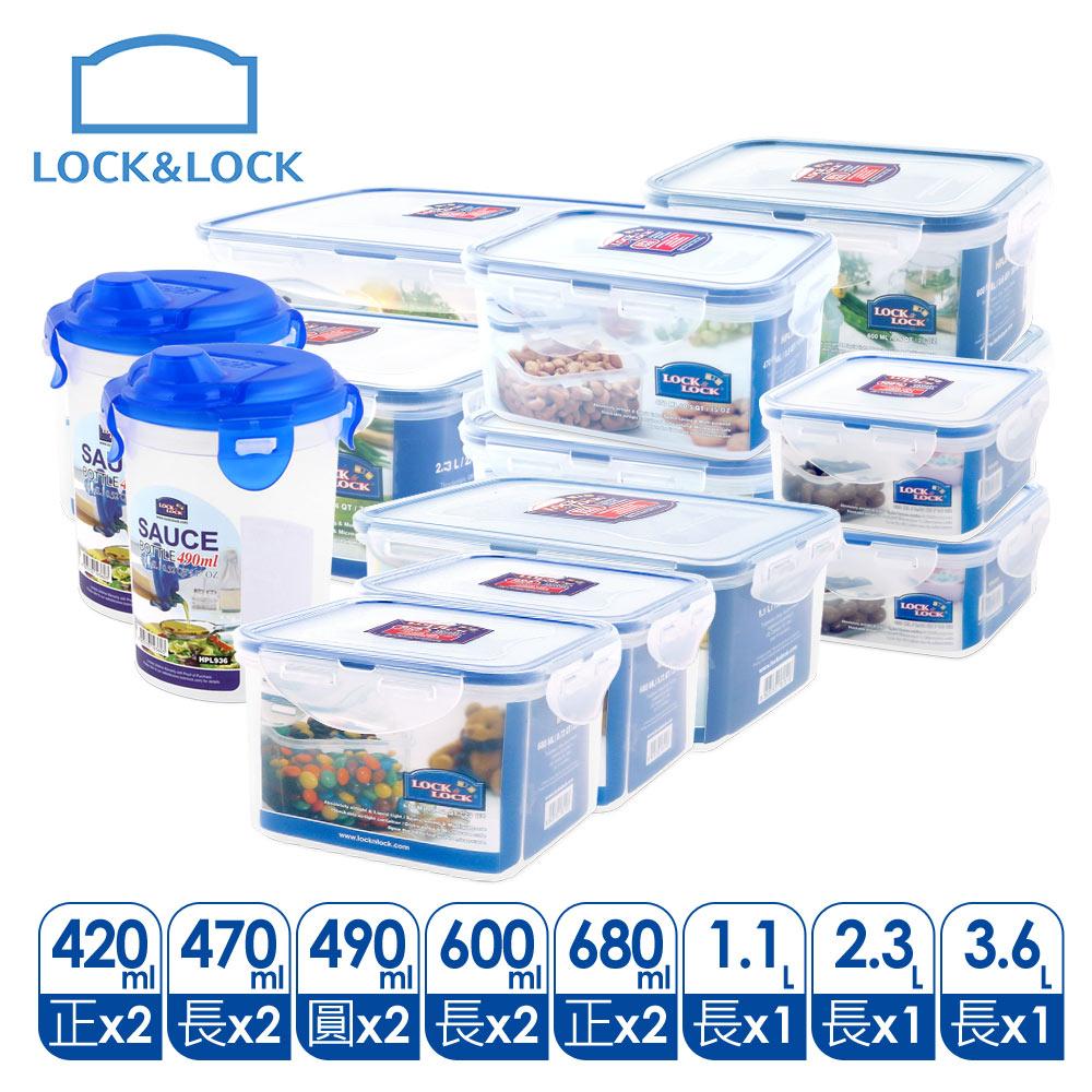 【樂扣樂扣】幸福原味收納保鮮盒13件組 - 限時優惠好康折扣