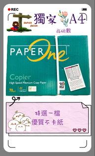 多功能影印紙70g(5包箱)PaperOneA4限宅配