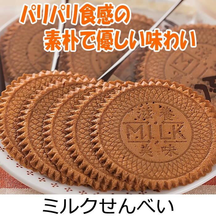 【江戶物語】 船岡牛奶煎餅 20枚入 日本懷舊零食 粗菓子 滋養美味 牛奶餅 童年零嘴 日本原裝進口