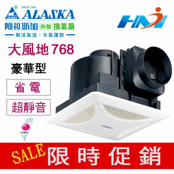 <br/><br/>  《ALASKA阿拉斯加》 大風地-768(豪華型) 110V 浴室無聲換氣扇 省電通風扇<br/><br/>