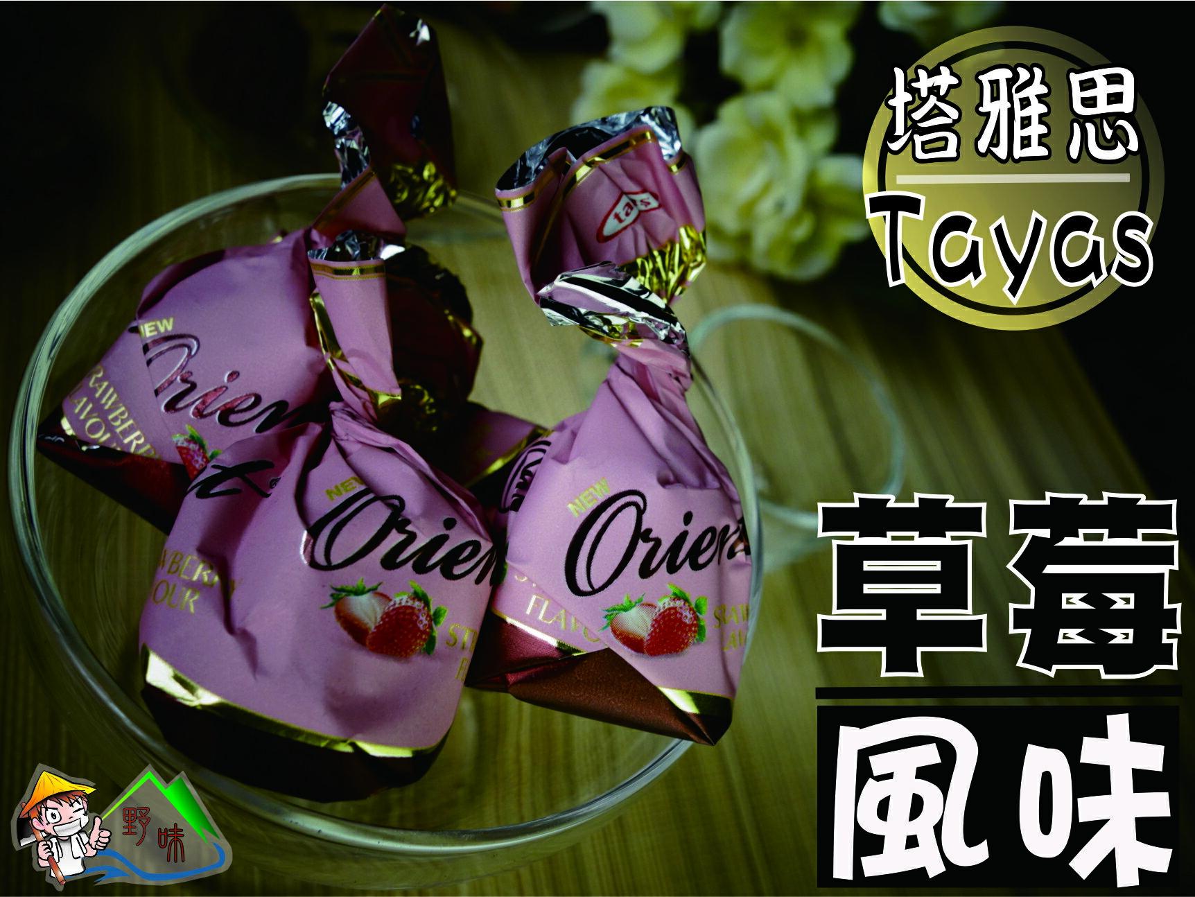 【野味食品】tayas 塔雅思 東方巧克力(草莓風味)(奶素)(210g 包 450g 包 850g 罐 1000g 盒)