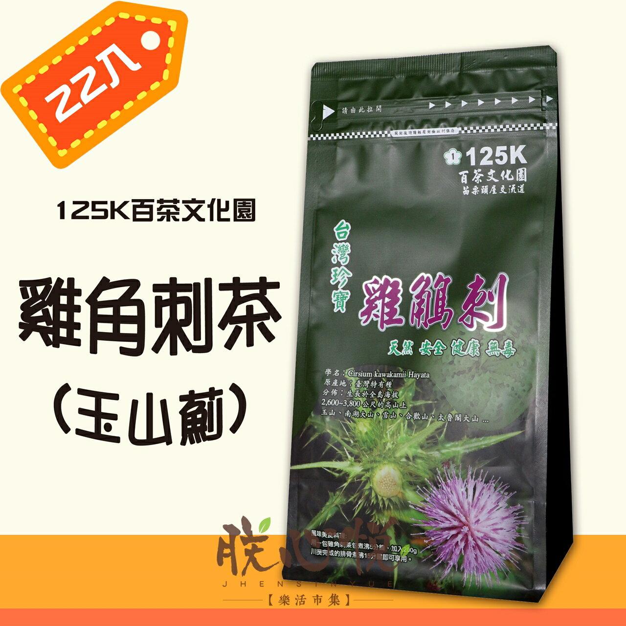 【百茶文化園】雞鵤刺茶(玉山薊雞角刺)22包/袋