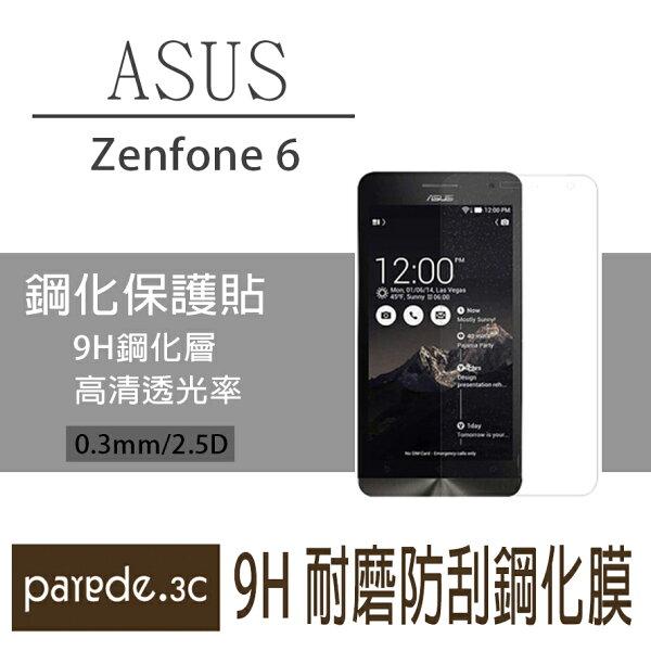 ASUSZenfone69H鋼化玻璃膜螢幕保護貼貼膜手機螢幕貼保護貼【Parade.3C派瑞德】