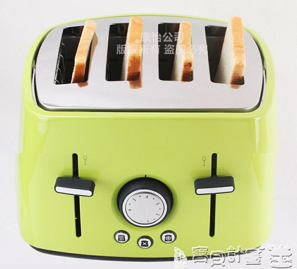 麵包機 英國吐司機多士爐烘烤麵包機家用全自動早餐機不銹鋼商用4片JD 寶貝計畫