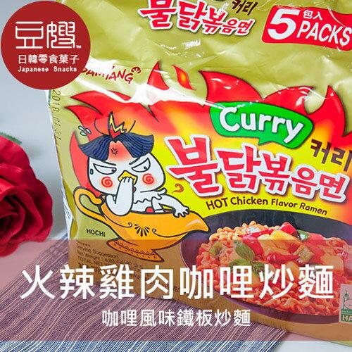 【豆嫂】韓國泡麵 三養 辣火雞 咖哩風味麵