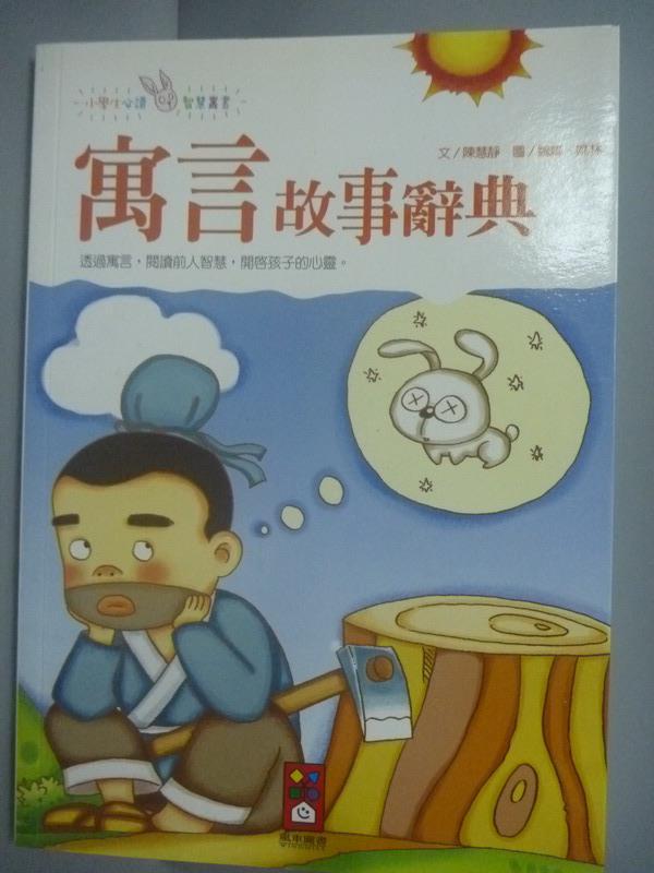 【書寶二手書T1/少年童書_HDR】寓言故事辭典_陳慧鏡