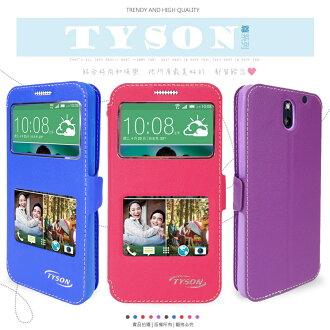 HTC Desire 610 尊系列 雙視窗皮套/保護套/手機套/保護手機/免掀蓋接聽/軟殼