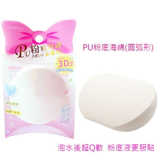 Umeme呦蜜蜜美妝館:泡水後超Q軟~粉底液的好幫手COSMOSPU粉底海綿(圓弧形)一入>