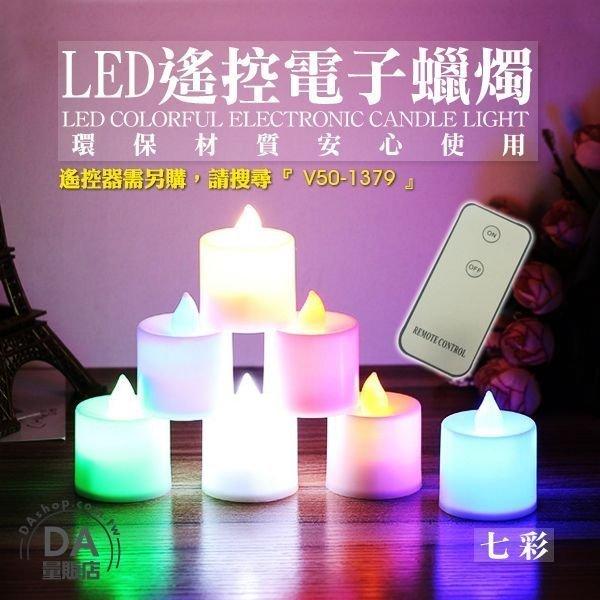 遙控款 LED 電子蠟燭 蠟燭燈 小夜燈 裝飾燈 求婚 告白 活動 多色可選 可加購遙控器