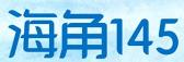 海角145
