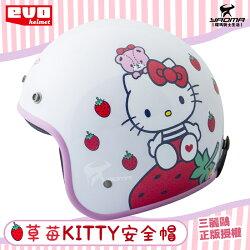 EVO安全帽 HELLO KITTY 草莓 亮面白色 正版授權 半罩安全帽 復古帽 3/4罩 凱蒂貓 耀瑪騎士