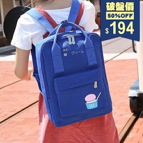 冰淇淋帆布後背包 包飾衣院 P1718