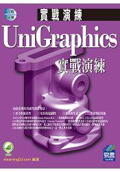 UniGraphics 實戰演練